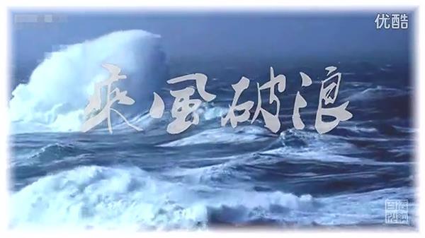 会声会影X6模板 大气辉煌战船乘风破浪冲破困难片头片尾模板