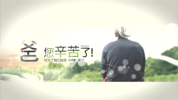 父爱如山父亲节日专题水墨淡出父亲画面宣传片高清视频实拍