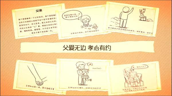 AE模板 精美制作父亲节孝心主题相册动画图文展示模板 AE素材