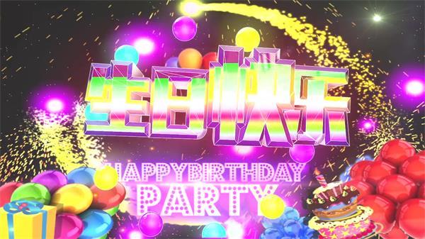缤纷动感生日快乐字体创意3D粒子祝贺生日快乐背景视频素材