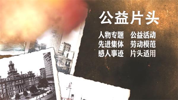 AE模板 复古怀旧云层人物专题介绍事迹公益广告栏目活动模板 AE素
