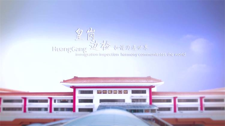 皇岗边检警员指引反省平安过关专业中国边检职员宣传片视频实拍