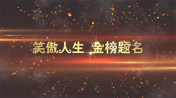 金榜题名火花粒子爆发字幕弹出炫光滑过通用片头背景视频素材