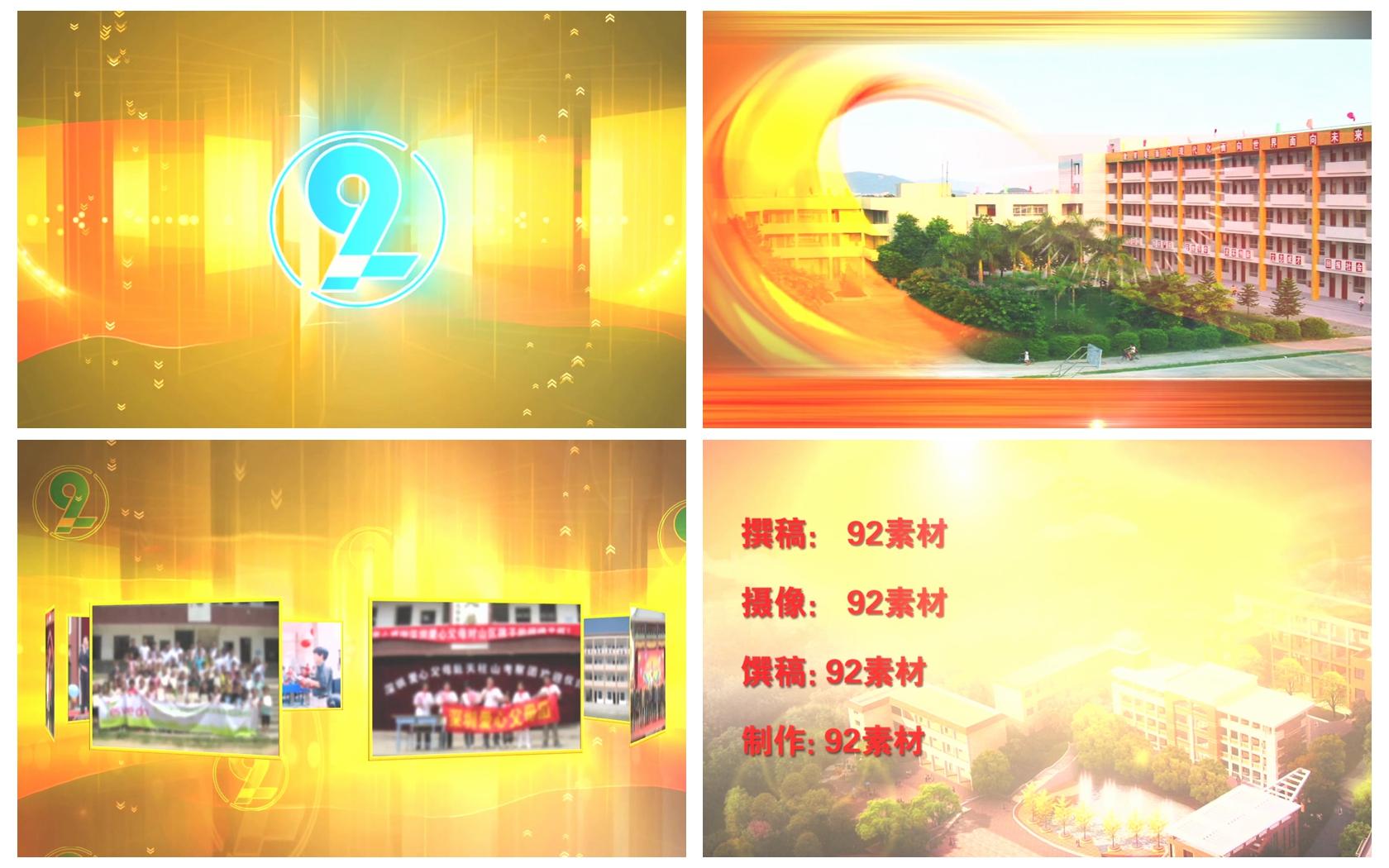 AE模板 辉煌大气学校教育政府单位宣传光效演示幻?#30772;?#27169;版 AE素材