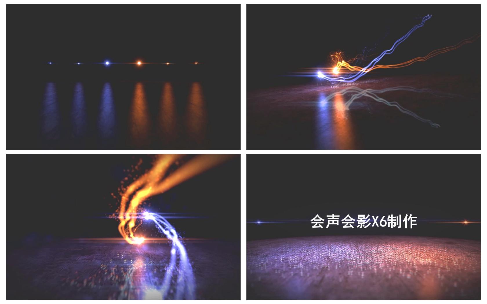 会声会影X6模板 炫酷大气光束相互运动碰撞合成电影标题片头模板