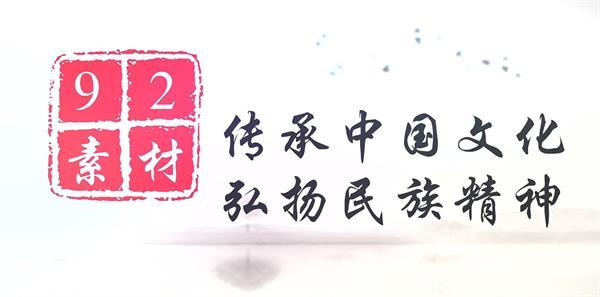 AE模板 大气水墨风印章卷轴淡出古典文化宣传展示模板 AE素材
