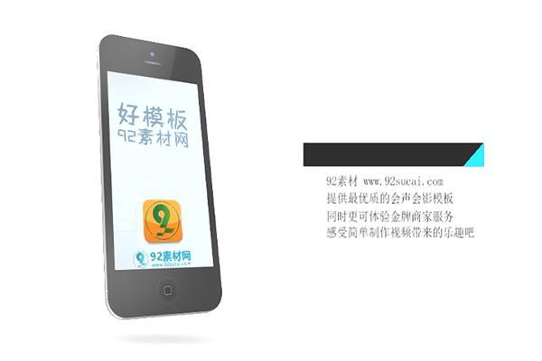 会声会影X6模板 简洁科幻时尚大气手机端APP宣传介绍推广模板