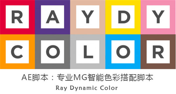 AE脚本:MG智能专业色彩搭配脚本 AEscripts Ray Dynamic Color v