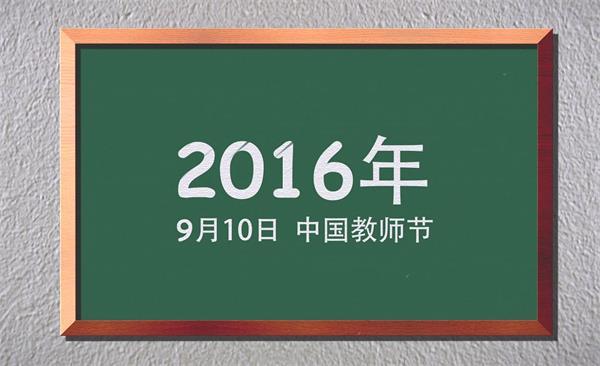 AE模板 教师节黑板粉笔效果演绎老师辛苦教育宣传片头模版 AE素材