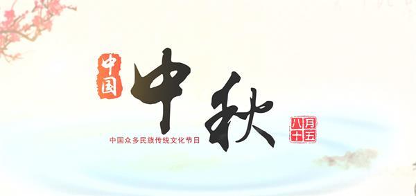 AE模板 传统文化节日中秋节水墨效果过渡拼接宣传演示模版 AE素材