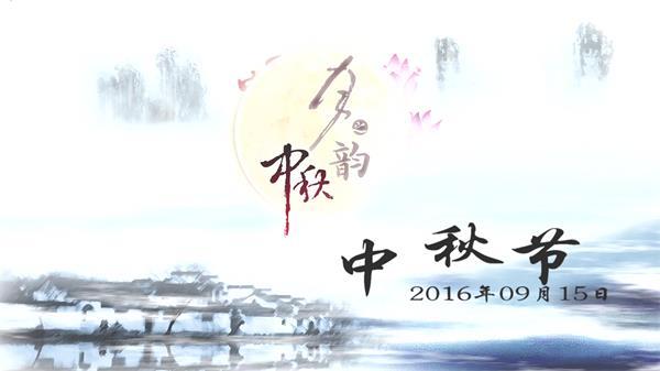AE模板 别致优雅水墨演绎中秋节日气氛幻灯片揭示模版 AE素材