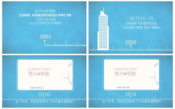 会声会影X8模板 简洁商务公司发展历程时间轴演示幻灯片揭示模版