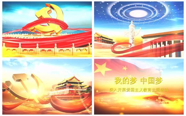 会声会影X6模板 党建十一国庆节欢庆辉煌大气宣传开场片头模板