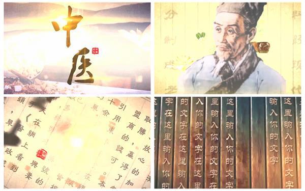 AE模板 優雅古典水墨渲染中醫歷史文化形象宣傳片頭模版 AE素材