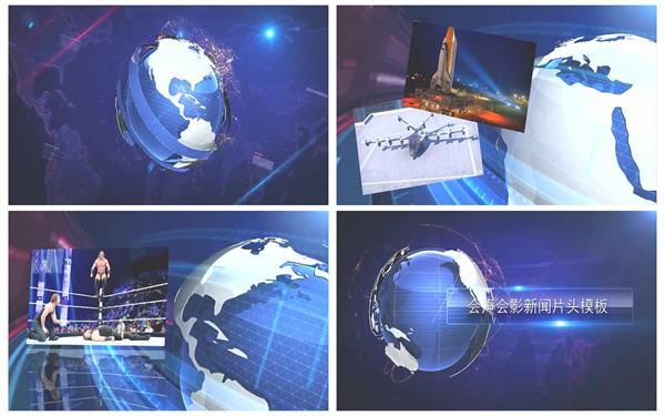 会声会影X6模板 时髦科技商务地球旋转切换画面旧事收场片头模板