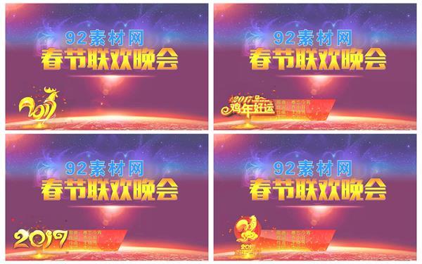 AE模板 2017鸡年元旦元宵新春演唱会节目字幕条前景模板 AE素材