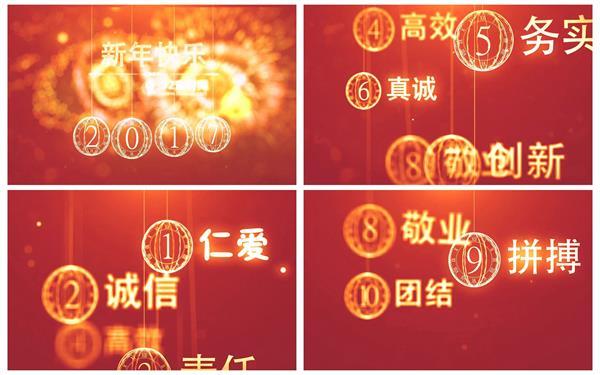 AE模板 震撼新年除夕春节喜庆创意倒计时公司年会收场模板 AE素材