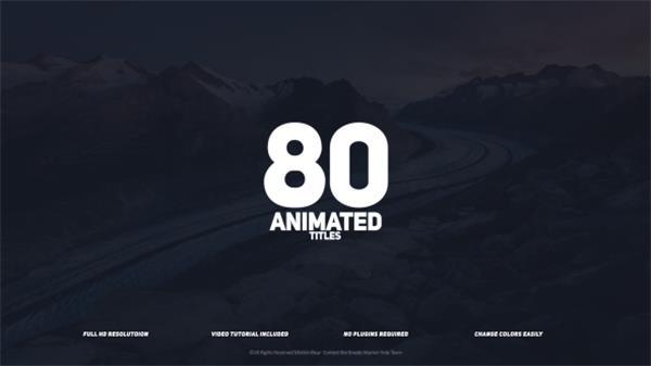 AE模板 80款繁复商务动画淡出淡入字幕标题提醒模板 AE素材