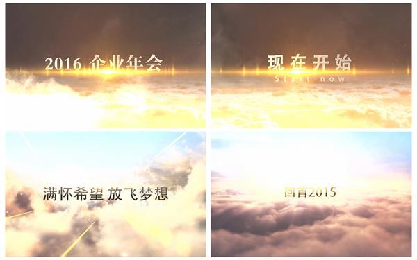 AE模板 震撼大气天空云端企业公司年会收场光效标题动画模板 AE素