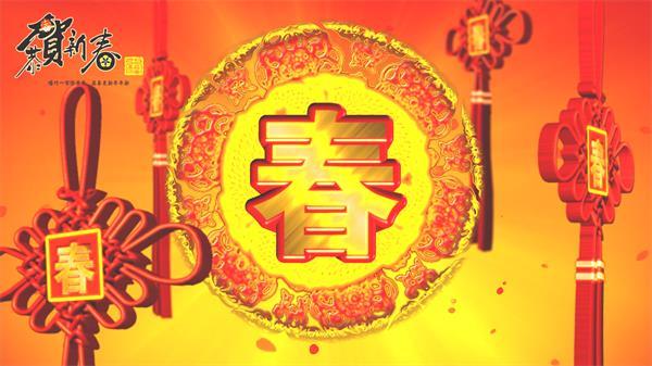 新春喜庆恭贺新春中国结旋转圆形春字团新年舞台背景视频素材