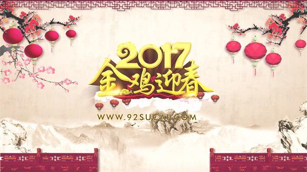AE模板 2017雞年中國風燈籠新年春節拜年聯歡晚會開場片頭模板 AE
