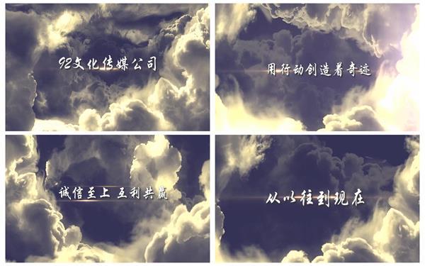 会声会影X6模板 震撼云层大气效果淡出企业晚会年会字幕标题模板