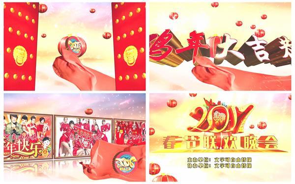AE模板 华丽大气鸡年场景红绸巾飘浮春节企业晚会模板 AE素材