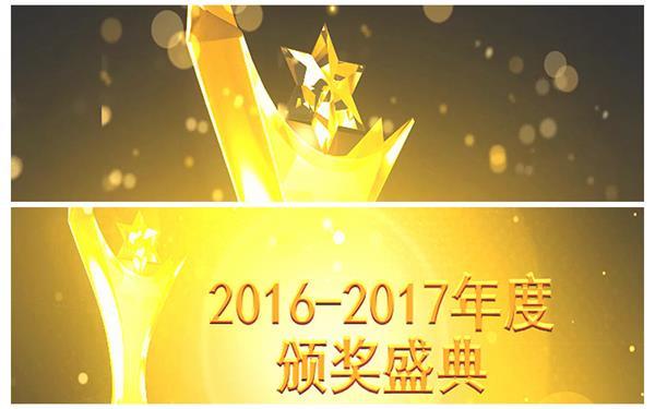 会声会影X6模板 金碧辉煌大气年会晚会优秀员工颁奖盛典开场模版