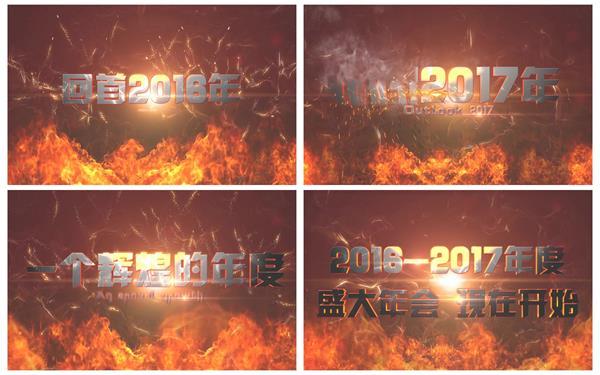 2017震撼火焰烟花大气质感标题字幕新年跨年年会开场背景视频素材