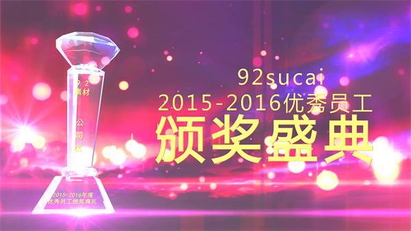 AE模板 2017鸡年企业公司水晶奖杯年会颁奖典礼晚会开场模板 AE素