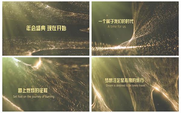 会声会影X6模板 震撼奢华金色主题粒子汇聚文字标题年会片头模板