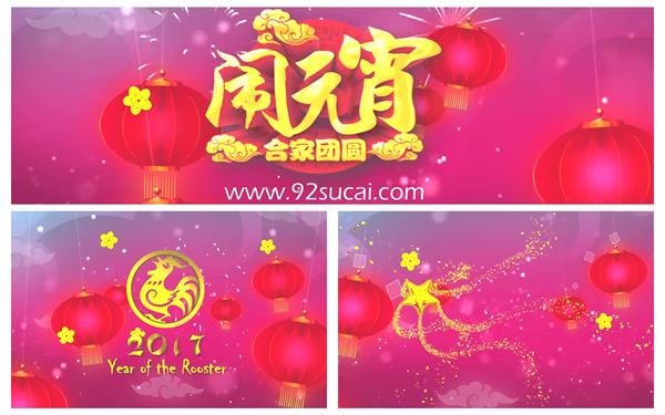 AE模板 欢乐喜庆元宵节红灯笼粒子飘浮演绎节日氛围片头模板 AE素