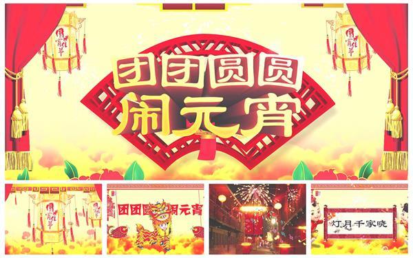 AE模板 中国风传统节日元宵节团圆欢庆闹元宵节日开场模板 AE素材