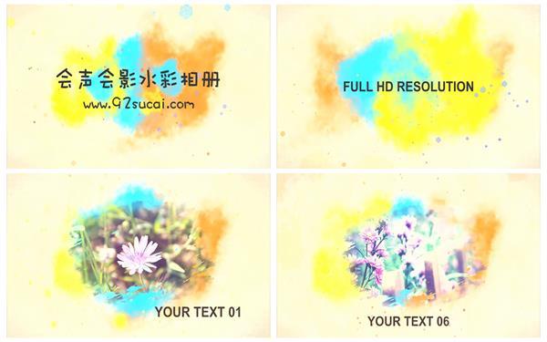 会声会影X6模板 梦幻缤纷彩色烟雾粒子渲染图文展示片头会声会影