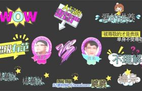 AE模板 精选真人秀综艺节目氛围卡通对话框动画字幕条模板 AE素材