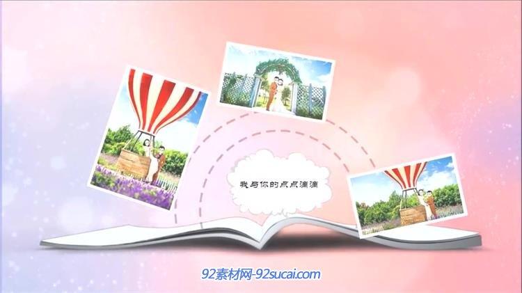 会声会影x8模板 唯美卡通书本翻页动画场景演绎爱情婚礼开场片头