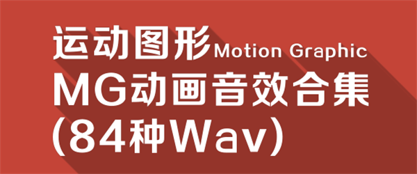 84个MG动画Motion Graphic音效素材-包括嗖嗖,嘟嘟