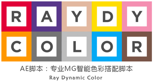 AE插件:专业MG智能色彩搭配脚本AEscriptsRayDynamicColor v2.1.