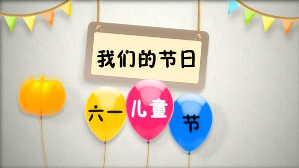 欢乐喜庆儿童节日气球上升渲染节日气氛开场片头舞台视频素材