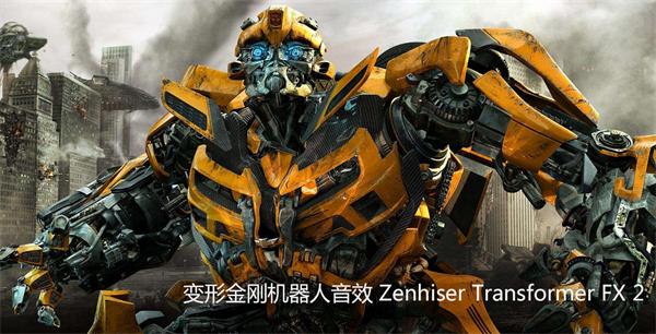 变形金刚呆板人变身音效 Zenhiser Transformer FX_2