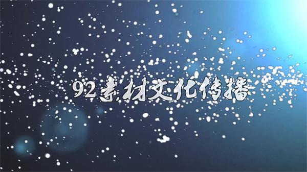 会声会影X6模板 炫酷光效粒子旋转飞舞过渡场景演绎标题LOGO片头