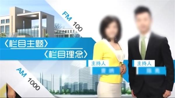 AE模板 新闻广播电台主持人直播播道节目栏目广播宣传揭示模版 AE