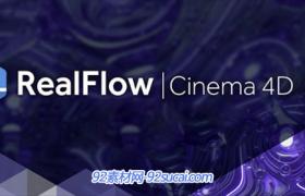 C4D插件:流体动力学模拟插件NextLimit RealFlow C4D 2.0 Win破