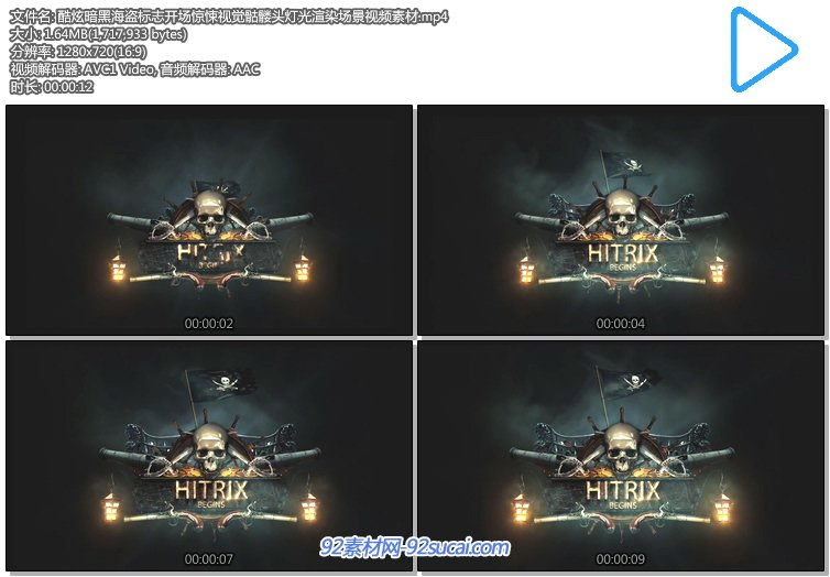 酷炫暗黑海盗标志开场惊悚视觉骷髅头灯光渲染场景视频素材