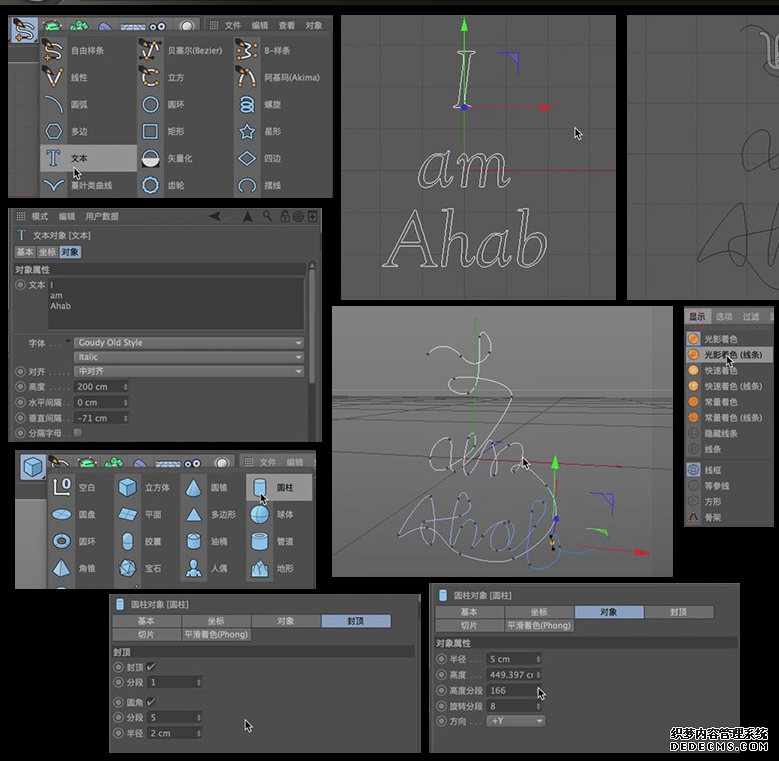 c4d ps-麻绳字体亚哈之箭建模及渲染-92素材网_ae模板